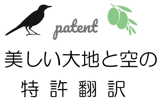 美しい大地と空の特許翻訳